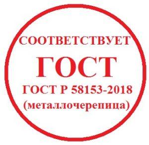 Соответствует ГОСТ Р 58153-2018