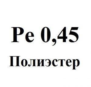 Металлочерепица полиэстер 0,45