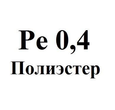 Металлочерепица полиэстер 0,4