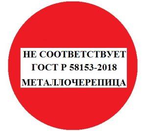 Не соответствует ГОСТ Р 58153-2018