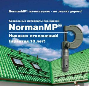 Металлочерепица NORMAN MP