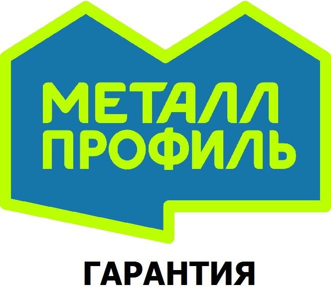МеталлПрофиль гарантия