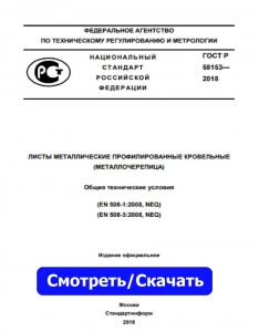 ГОСТ-Р-58153-2018-Металлочерепица